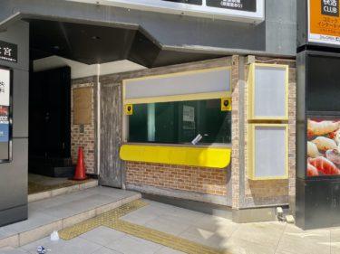 大宮のバナナジュース専門店「おおみやバナナ 大宮南銀座店 」が閉店?していた。