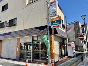 日進駅目の前の八百屋「八百金」が4/3に閉店していた。