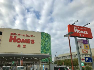 ニトリ×島忠「ニトリホームズ 宮原店」日本1号店が、2021年6月にリニューアルオープン