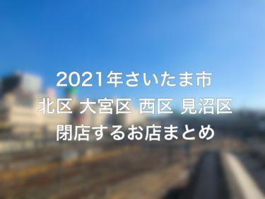 さいたま市大宮周辺(北区・大宮区・西区・見沼区)2021年に閉店するお店まとめ