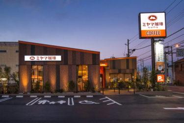 さいたま市北区大成町の「ミヤマ珈琲 大宮大成町店」が6/16に閉店。