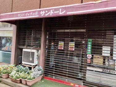 大宮のサンドイッチ専門店「サンドーレ」が閉店していた。