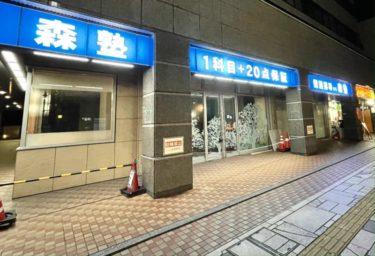 宮原駅前に個別指導塾「森塾」が2021年夏にオープン!