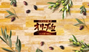 【さいたま市初出店】七里に「オリーブの丘 さいたま蓮沼店 」が6月24日にオープン!