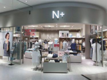 ニトリのアパレルブランド「N+(エヌプラス)」が(島忠)ニトリホームズ宮原店に6月オープン!