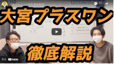 【大宮プラスワン】すんで埼玉の動画「大宮のちょっと先」についての雑感と反省(訂正)