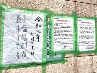 【宮原駅西口サイクルポート】駅前の駐輪場が7/31で閉鎖。