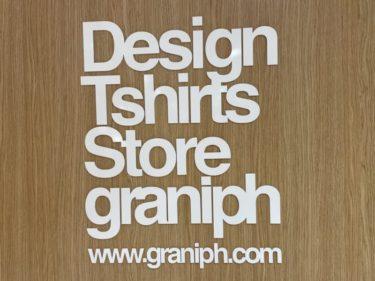 ルミネ大宮のTシャツ専門店「グラニフ」が7/25に閉店