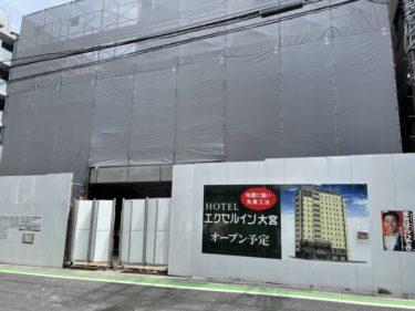 大宮駅西口に「エクセルイン大宮」ビジネスホテルがオープン予定