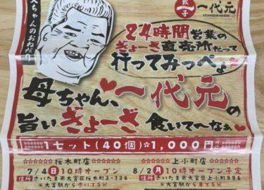 大宮区上小町に「一代元 餃子無人直売所 」が8/2オープン!