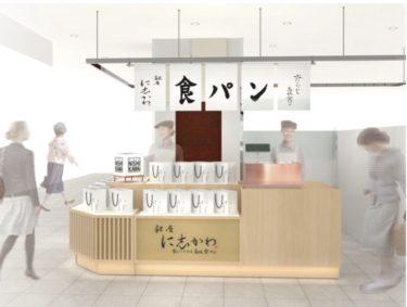 そごう大宮に「銀座に志かわ(にしかわ) 」高級食パン専門店が7/16オープン!