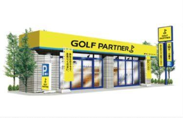 「ゴルフパートナー さいたま見沼店」が8月末~9月初旬にオープン予定【大宮・大和田】