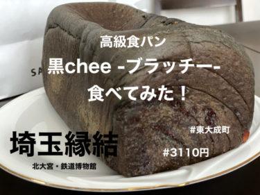 【お祝いにも】3110円の高級食パン「ブラッチー」を食べてみた!埼玉縁結の限定メニュー