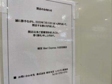 イトーヨーカドー大宮宮原店の「柿安 Meat Express 」が7/15に閉店していた