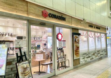 大宮駅「 CORAZON コラソンカフェ」が8/31に閉店