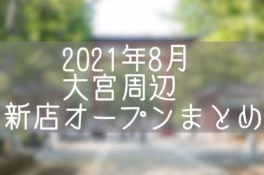 さいたま市大宮周辺(北区・西区・見沼区)2021年8月にオープン・閉店するお店まとめ