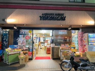 【北浦和 | 横内酒店】こだわり酒屋で買える日本酒・クラフトビールの品揃えがすごい