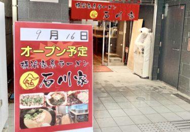大宮に「まる金 石川家」横浜家系ラーメン屋の人気店が復活オープン!