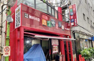 大宮駅東口に「ガラ喰楽学校 (がらくたがっこう)」の2号店が9/16にオープン!