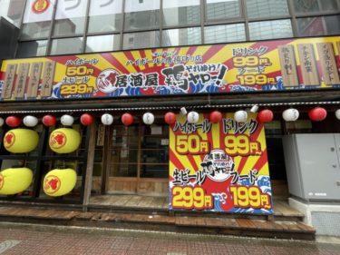 大宮東口に「それゆけ!鶏ヤロー!大宮店」が8/1オープン!
