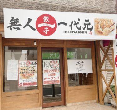 日進七夕通りに「一代元 餃子無人直売所 」が9/22オープン!