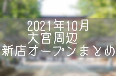 さいたま市大宮周辺(北区・西区・見沼区)2021年10月にオープン・閉店するお店まとめ