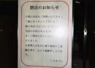 西大宮の人気町中華「 くるまてい」が9/30に閉店していた