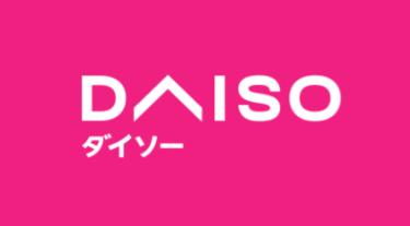 「ダイソー コクーンシティヨドバシさいたま新都心店」100円ショップがオープン予定