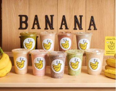 大宮ラクーンにバナナジュース専門店「バナナライフ」がオープン!埼玉では2店舗目