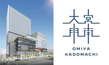 【大宮門街 オオミヤカドマチ】大宮東口再開発エリアの新複合施設が2022年4月にオープン